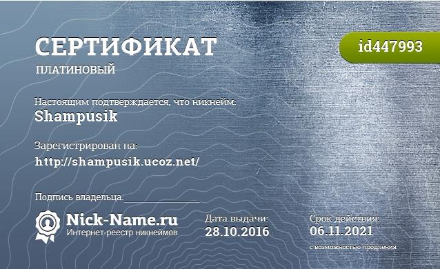 Сертификат на никнейм Shampusik, зарегистрирован на http://shampusik.ucoz.net/